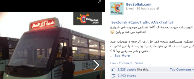 bey2ollak smart bus egypt